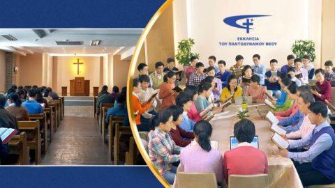 Ποια είναι η διαφορά μεταξύ του χριστιανισμού και της Εκκλησίας του Παντοδύναμου Θεού;