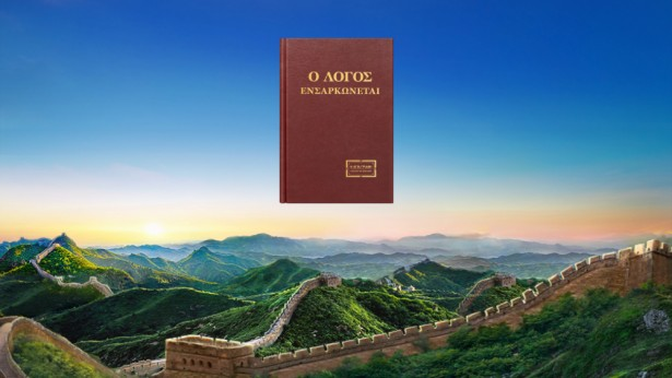 Μια σύντομη εισαγωγή σχετικά με το υπόβαθρο της εμφάνισης και του έργου του Χριστού των εσχάτων ημερών στην Κίνα