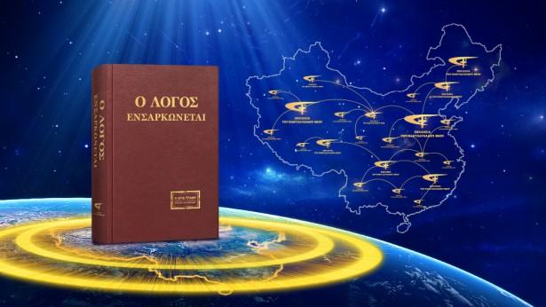Η διάδοση του Ευαγγελίου της βασιλείας του παντοδύναμου Θεού στην Κίνα