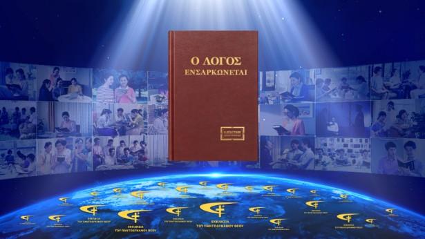 Ποιοι είναι οι στόχοι της Εκκλησίας του Παντοδύναμου Θεού;