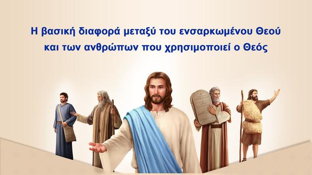 Η βασική διαφορά μεταξύ του ενσαρκωμένου Θεού και των ανθρώπων που χρησιμοποιεί ο Θεός