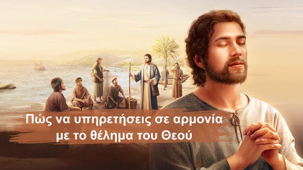 Πώς να υπηρετήσεις σε αρμονία με το θέλημα του Θεού