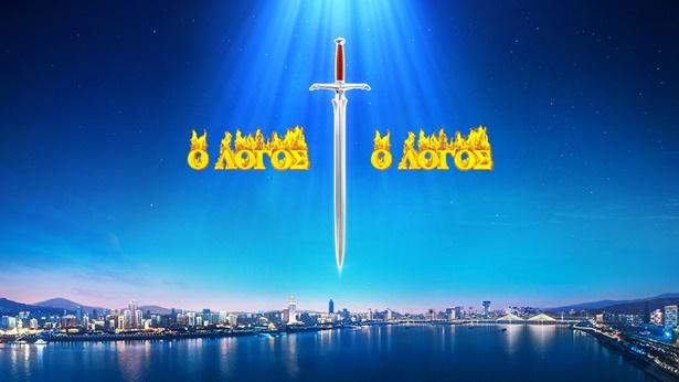 Αφού ο Θεός λύτρωσε την ανθρωπότητα κατά την Εποχή της Χάριτος, γιατί, και πάλι, πρέπει να επιτελέσει το έργο της κρίσης Του κατά τις έσχατες ημέρες;