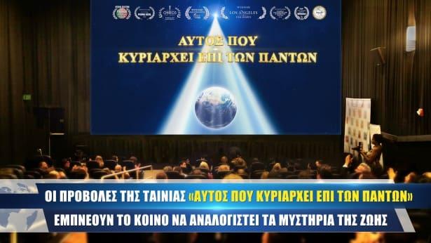 Οι προβολές της ταινίας «Αυτός Που Κυριαρχεί Επί Των Πάντων» εμπνέουν το κοινό να αναλογιστεί τα μυστήρια της ζωής
