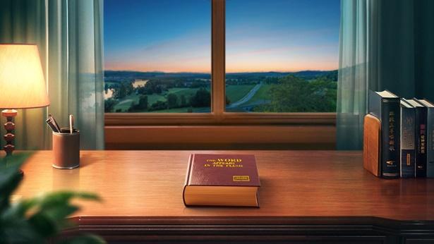 2. Πρέπει να καταλάβουμε ότι όλη η αλήθεια που εξέφρασε ο Θεός κατά τις έσχατες μέρες, είναι η οδός της αιώνιας ζωής