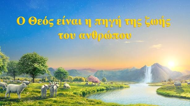 Ο Θεός είναι η πηγή της ζωής του ανθρώπου