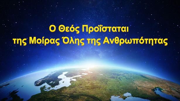 Ο Θεός προΐσταται της μοίρας όλης της ανθρωπότητας