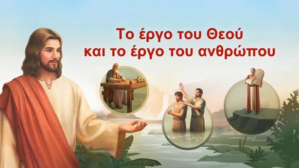 Το έργο του Θεού και το έργο του ανθρώπου