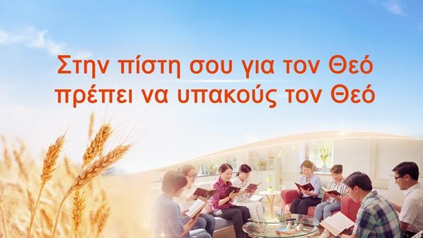 Στην πίστη σου για τον Θεό πρέπει να υπακούς τον Θεό
