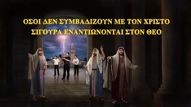Όσοι είναι ασύμβατοι με τον Χριστό, είναι σίγουρα πολέμιοι του Θεού