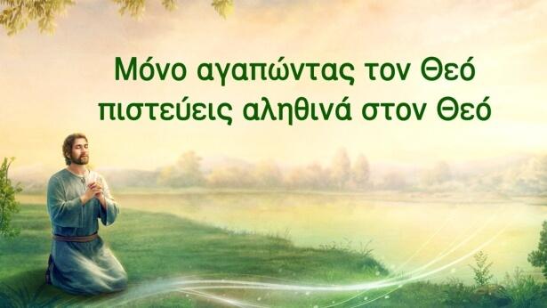Μόνο αγαπώντας τον Θεό πιστεύεις αληθινά στον Θεό