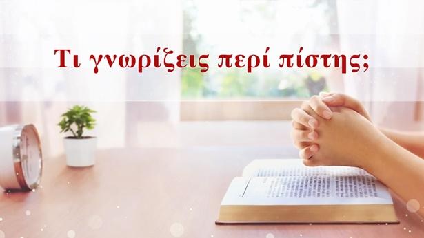 Τι γνωρίζεις περί πίστης;