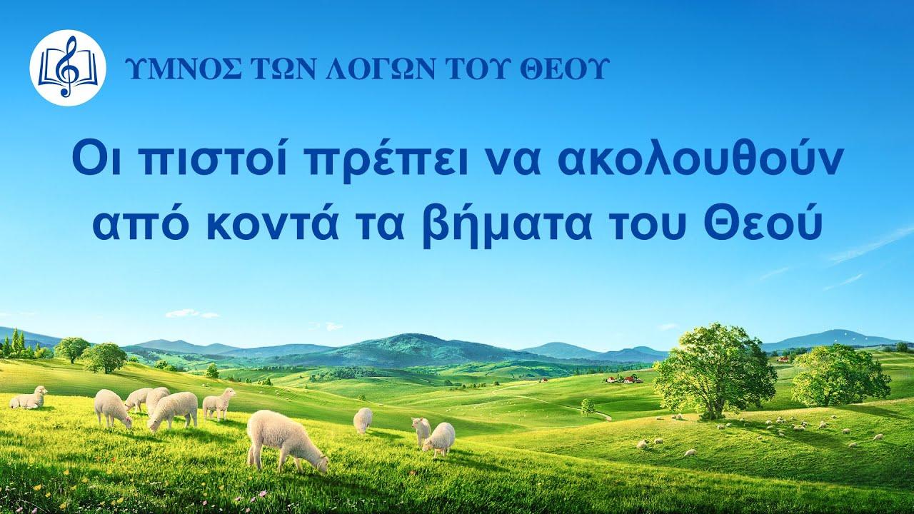 Χριστιανικά τραγούδια | Οι πιστοί πρέπει να ακολουθούν από κοντά τα βήματα του Θεού